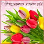 Шаблон открытка электронная с 8 марта скачать бесплатно на сайте otkrytkivsem.ru