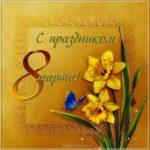 Шаблон открытка с 8 марта коллегам женщинам скачать бесплатно на сайте otkrytkivsem.ru