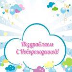 Шаблон открытка с новорожденной скачать бесплатно на сайте otkrytkivsem.ru