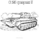 Шаблон открытки для 23 февраля для раскраски скачать бесплатно на сайте otkrytkivsem.ru
