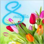 Шаблон открытки к 8 марта скачать бесплатно на сайте otkrytkivsem.ru