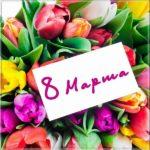 Шаблон открытки на 8 марта бесплатно скачать бесплатно на сайте otkrytkivsem.ru