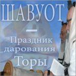 Шавуот фото картинка поздравление скачать бесплатно на сайте otkrytkivsem.ru