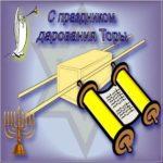 Шавуот открытка скачать бесплатно на сайте otkrytkivsem.ru