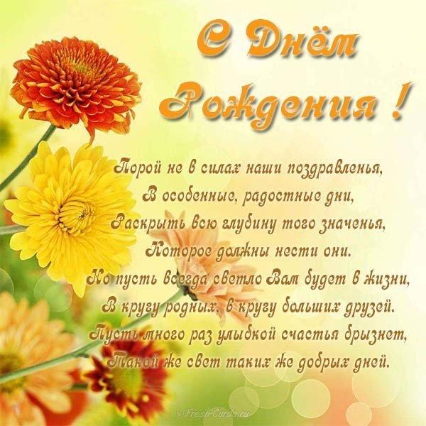 Шикарная открытка с днем рождения женщине красивая скачать бесплатно на сайте otkrytkivsem.ru