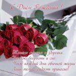 Шикарная открытка с днём рождения женщине скачать бесплатно на сайте otkrytkivsem.ru