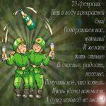 Шуточная открытка к 23 февраля скачать бесплатно на сайте otkrytkivsem.ru