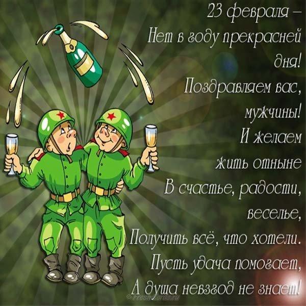 shutochnaya otkrytka k fevralya