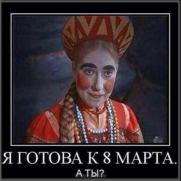 shutochnaya otkrytka k marta foto