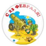 Шуточная открытка с 23 февраля скачать бесплатно на сайте otkrytkivsem.ru
