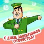 Шуточная открытка с 23 февраля короткая скачать бесплатно на сайте otkrytkivsem.ru