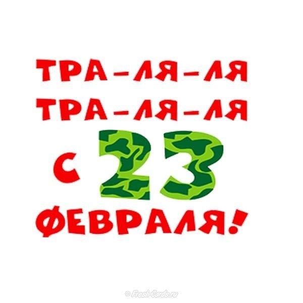 Шуточные поздравления с 23 февраля друзьям с юмором короткие