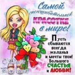Шуточная открытка с днем рождения девушке скачать бесплатно на сайте otkrytkivsem.ru