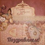 Ситцевая свадьба картинка скачать бесплатно на сайте otkrytkivsem.ru