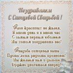 Ситцевая свадьба поздравление открытка скачать бесплатно на сайте otkrytkivsem.ru