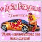 Скачать бесплатно открытка с днем рождения брату скачать бесплатно на сайте otkrytkivsem.ru