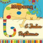 Скачать бесплатно открытка с днем рождения Марина скачать бесплатно на сайте otkrytkivsem.ru