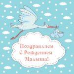 Скачать бесплатно открытка с рождением малыша скачать бесплатно на сайте otkrytkivsem.ru