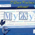 Скачать бесплатно открытку с днем рождения мужу скачать бесплатно на сайте otkrytkivsem.ru