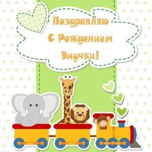 Скачать бесплатно открытку с рождением внучки скачать бесплатно на сайте otkrytkivsem.ru
