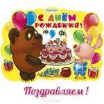 Скачать детскую открытку с днем рождения скачать бесплатно на сайте otkrytkivsem.ru