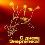 Скачать открытку с днем энергетика скачать бесплатно на сайте otkrytkivsem.ru