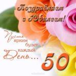Скачать открытку с юбилеем 50 лет скачать бесплатно на сайте otkrytkivsem.ru