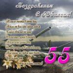 Скачать открытку с юбилеем 55 лет мужчине скачать бесплатно на сайте otkrytkivsem.ru