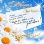 Скачать открытку с юбилеем мама скачать бесплатно на сайте otkrytkivsem.ru