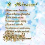 Скачать открытку с юбилеем мужчине с поздравлениеми скачать бесплатно на сайте otkrytkivsem.ru