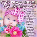 Скачать поздравление с рождением дочки открытка скачать бесплатно на сайте otkrytkivsem.ru