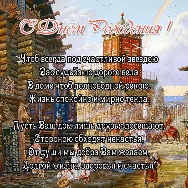 Славянская картинка с днем рождения