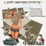 Смешная картинка на 23 февраля скачать бесплатно на сайте otkrytkivsem.ru
