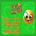 Смешная картинка с 1 апреля скачать бесплатно на сайте otkrytkivsem.ru