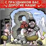 Смешная картинка с 8 марта скачать бесплатно на сайте otkrytkivsem.ru
