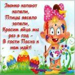 Смешная картинка с Пасхой скачать бесплатно на сайте otkrytkivsem.ru