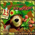 Смешная открытка к 23 февраля скачать бесплатно на сайте otkrytkivsem.ru