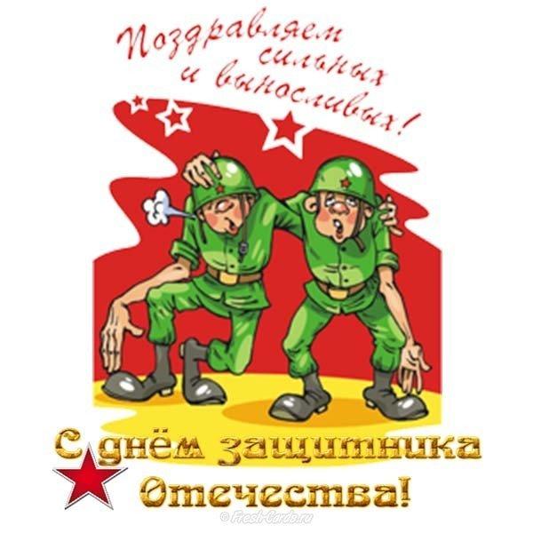 Смешная открытка на 23 скачать бесплатно на сайте otkrytkivsem.ru