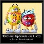 Смешная открытка на Пасху скачать бесплатно на сайте otkrytkivsem.ru