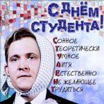 Смешная открытка про студентов скачать бесплатно на сайте otkrytkivsem.ru
