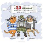 Смешная открытка с 23 февраля скачать бесплатно на сайте otkrytkivsem.ru