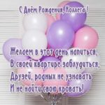 Смешная открытка с днем рождения коллеге скачать бесплатно на сайте otkrytkivsem.ru