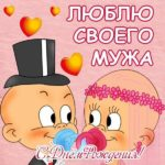 Смешная открытка с днем рождения мужу скачать бесплатно на сайте otkrytkivsem.ru
