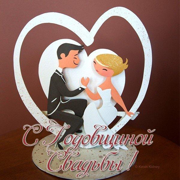 smeshnaya otkrytka s godovschinoy svadby