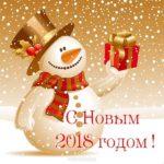 Смешная открытка с новым годом 2018 скачать бесплатно на сайте otkrytkivsem.ru