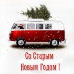 Смешная открытка старый новый год скачать бесплатно на сайте otkrytkivsem.ru
