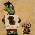 Смешная поздравительная открытка с 8 марта скачать бесплатно на сайте otkrytkivsem.ru
