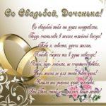Со свадьбой дочери открытка скачать бесплатно на сайте otkrytkivsem.ru