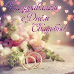 Со свадьбой открытка скачать бесплатно на сайте otkrytkivsem.ru