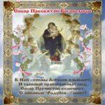 Собор Пресвятой Богородицы открытка скачать бесплатно на сайте otkrytkivsem.ru